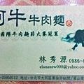 台北市-圓山捷運站 阿牛牛肉麵 冠軍牛肉麵