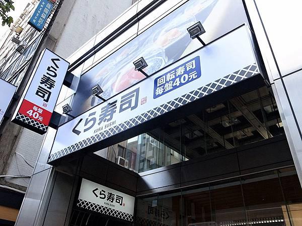 くら寿司 藏壽司  台北市松江南京店
