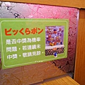 台北市捷運松江南京站 藏壽司 24.JPG
