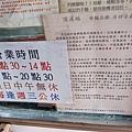 台北市 捷運頂溪站 香港成記粥麵