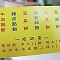 台北市 捷運科技大樓站 巧房餡餅蔥燒餅
