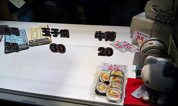 台中市 阿裕壽司生魚片專賣店