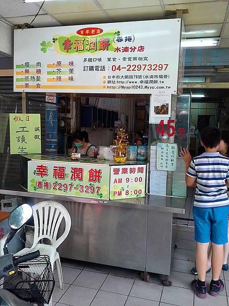 台中市 幸福潤餅 水湳店