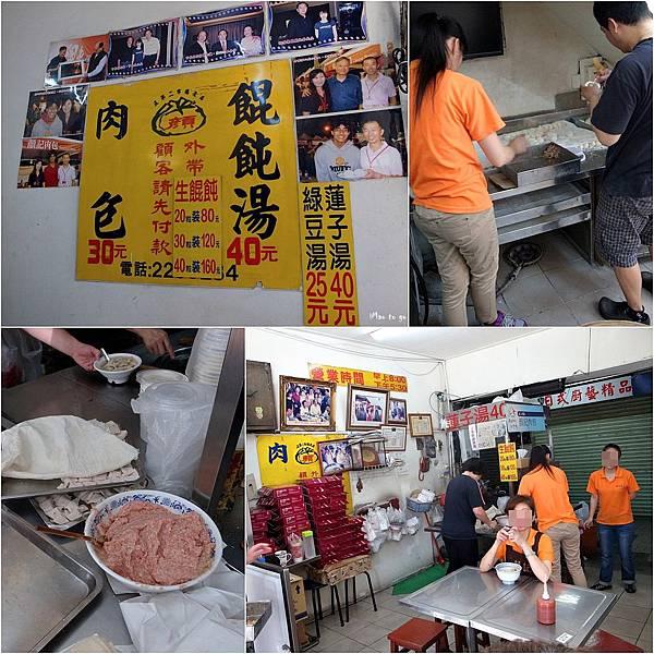 台中市第二市場 顏記肉包