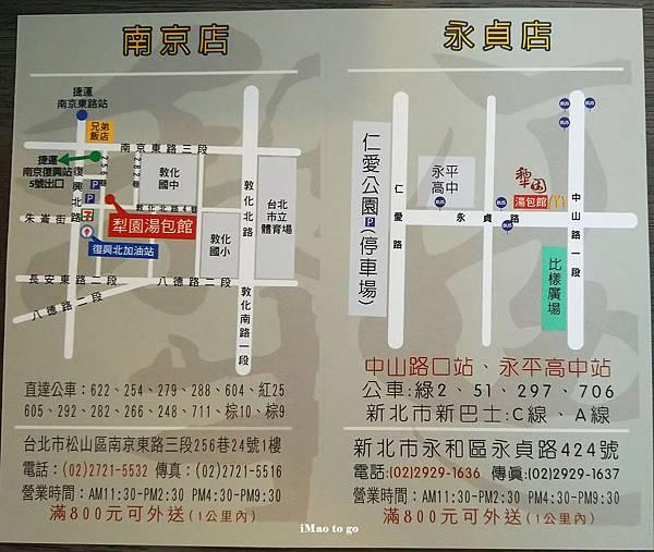 台北市 松山區 犁園湯包館