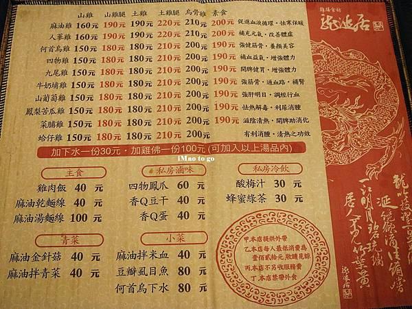 2015.09.13 台中市 龍涎居 學士店 03.jpg