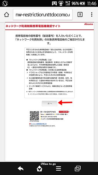 手機檢測 06.png