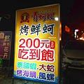 2015.10.01 台中市河南路 青蚵嫂現烤海鮮 01.JPG