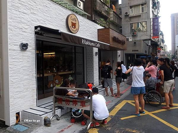 2015.11.17 台北市大安區 Rilakkuma Cafe 01.JPG