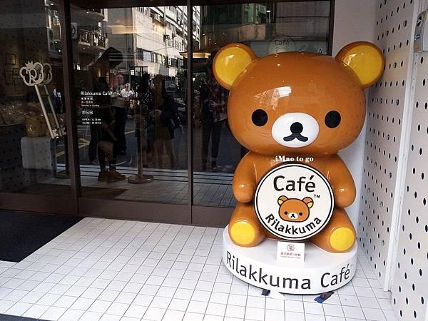 2015.11.17 台北市大安區 Rilakkuma Cafe 02.JPG