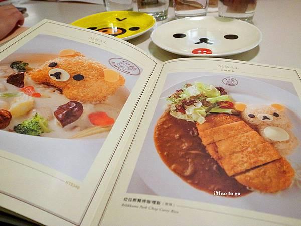 2015.11.17 台北市大安區 Rilakkuma Cafe 05.JPG