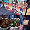 2015.11.23 鹿港食記-素珠豆干滷味 17.jpg