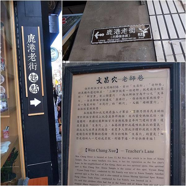 2015.11.23 鹿港食一日遊 21.jpg