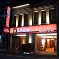 2015.11.23 鹿港食一日遊 43.JPG