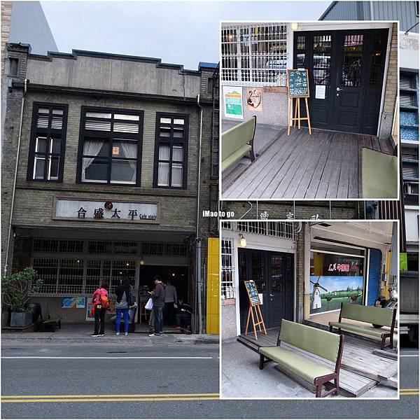 2015.11.24 宜蘭市-合盛太平 Cafe story 01.jpg