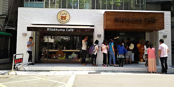 2015.11.17 台北市大安區 Rilakkuma Cafe 01.1.JPG