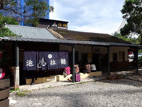 2015.11.26 宜蘭3日小旅行 宜蘭礁溪- 樂山泡腳拉麵 01.JPG