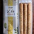 2015.12.05 宜蘭等路名店 奕順軒 綜合口味蛋捲- 芝麻 10.JPG