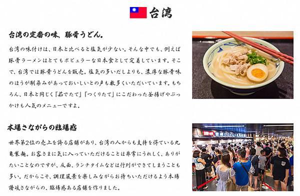 世界丸龜製麵 新光三越 中港店 12F 10.jpg