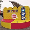 2016 台北燈節 188.JPG