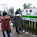 2016.03.13-14 郵輪列車阿里山櫻花季 大林車站  10.JPG