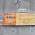 2016.03.13-14 郵輪列車阿里山櫻花季 板陶窯交趾剪黏工藝園區 06.JPG