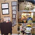 2016.03.14 高鐵新烏日站 010.JPG