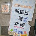 2016.03.14 高鐵新烏日站 013.JPG