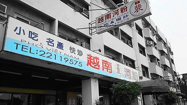 2016.03.29 台中市 斐 越南小吃 01.JPG