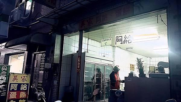新北市 淡水 吳家早餐 01.JPG