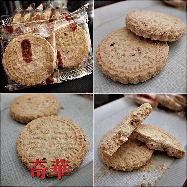 餅 012016.05.30 小伍先生的奇華杏仁 03.1.JPG