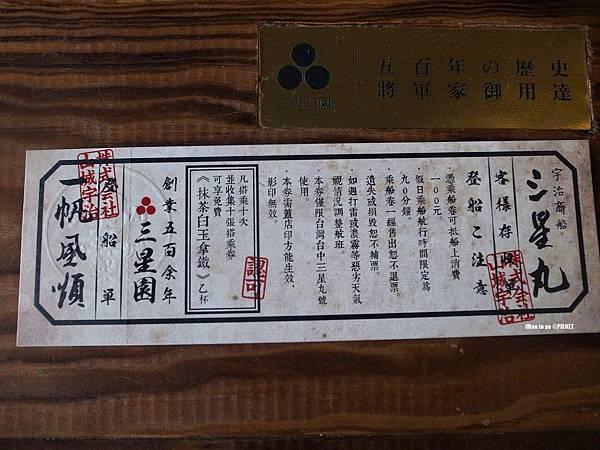 2016.06.10 台中市 三星園-三星丸號 004.JPG