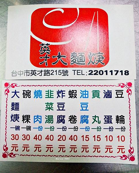 2016.06.11 台中市 英才大麵羹 16.JPG