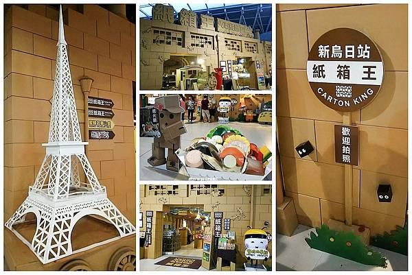 2016.06.11 台中市 紙箱王烏日店園區 火車餐廳 01.1.jpg