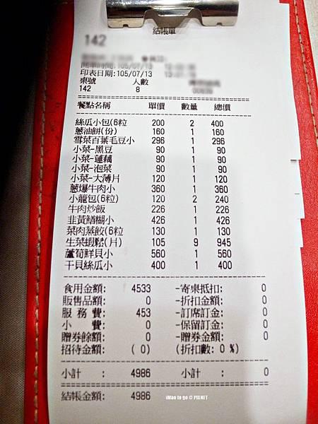 2016.07.13 台北市 天母 方家小館 15.JPG