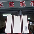 20616.07.24 台南市永盛帆布行 04.JPG