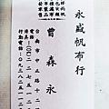 20616.07.24 台南市永盛帆布行 05.JPG