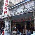 20616.07.24 台南市永盛帆布行 01.JPG