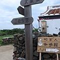 澎湖 二崁聚落 04.JPG