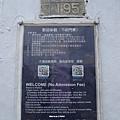 澎湖 漁翁島燈塔 05.JPG