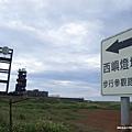 澎湖 漁翁島燈塔 01.JPG