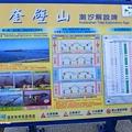 澎湖 摩西分海 03.JPG