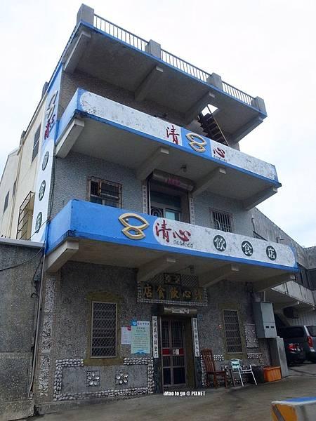 澎湖 清心飲食店 01.JPG