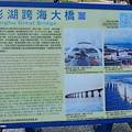 澎湖跨海大橋 04.JPG