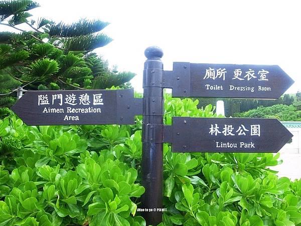 澎湖 林投公園 14.JPG