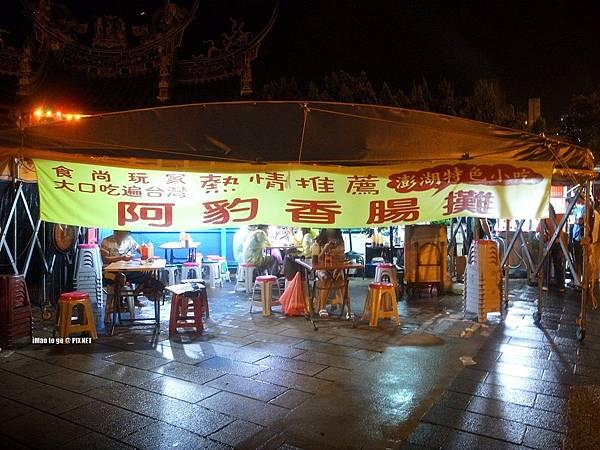 澎湖 阿豹香腸攤 01.JPG