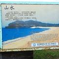 澎湖 山水 02.JPG