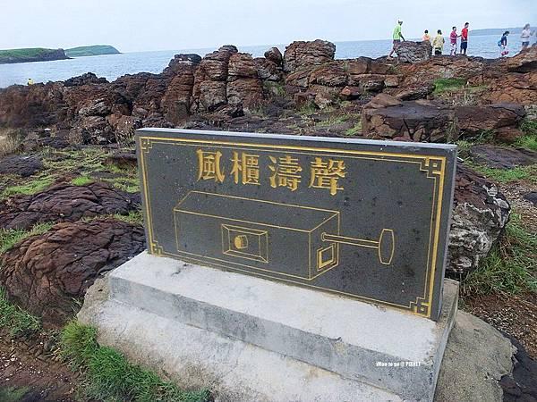 澎湖 風櫃聽濤 03.JPG