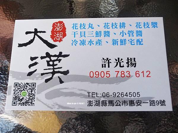 大漢海產行 09.JPG