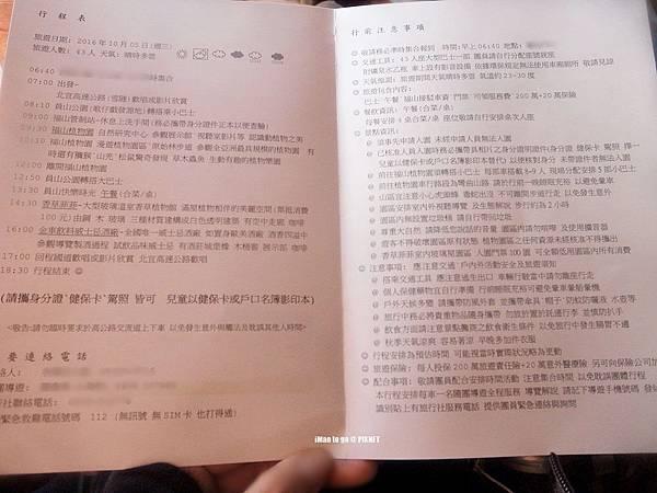 2015.10.05 宜蘭福山植物園一日遊 01.JPG